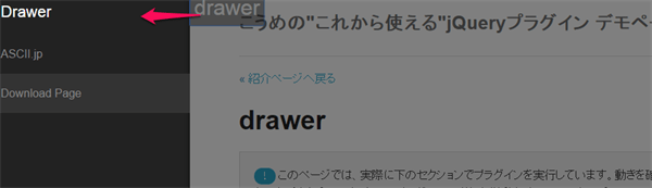 15-drawermenu_webdesign
