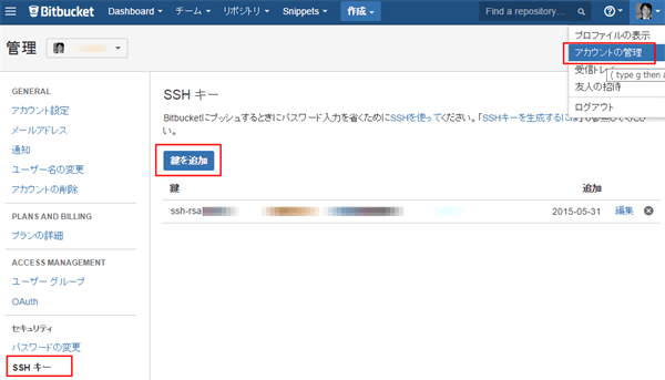 bitbucket_ssh