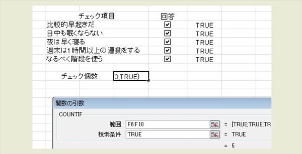 checkbox_excel