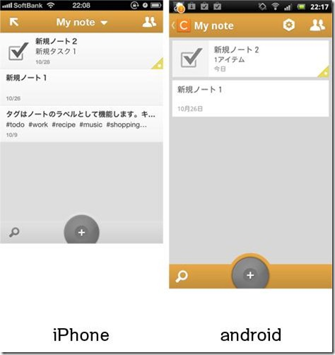 iPhone_android2