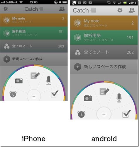 iPhone_android3