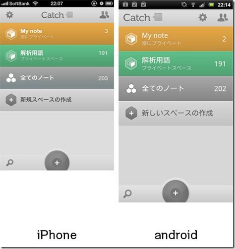 iPhone_android