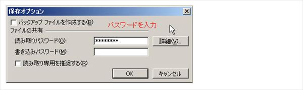 password_excel